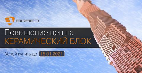 Повышение цен на подукцию BRAER с 15.01.2021