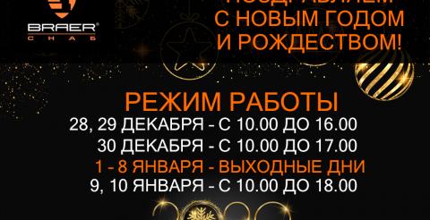 Режим работы в новогодние праздники 2019-2020