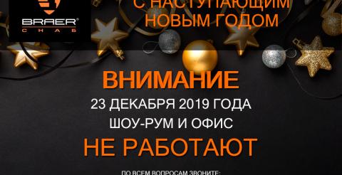 ВНИМАНИЕ: 23 декабря офис и шоу-рум не работают!