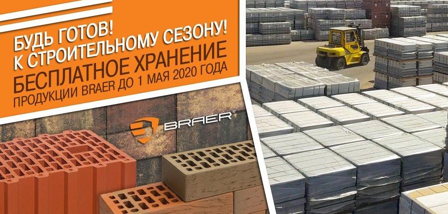 Акция -  бесплатное зимнее хранение продукции Braer