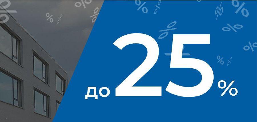 Акция - распродажа Roben до 25%