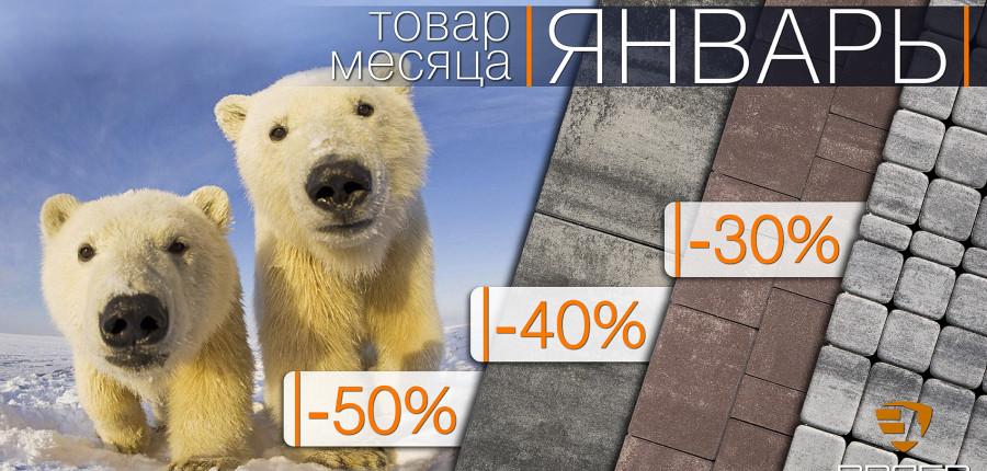 """Акция """"товар месяца"""" - январь 2021"""