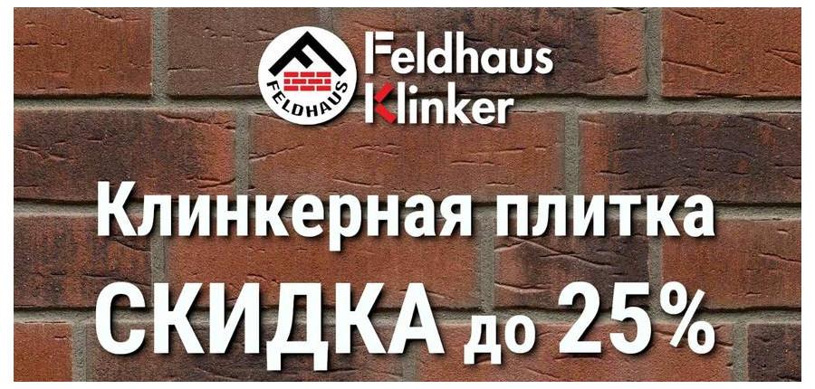 Новогодняя распродажа Feldhaus Klinker до 25%