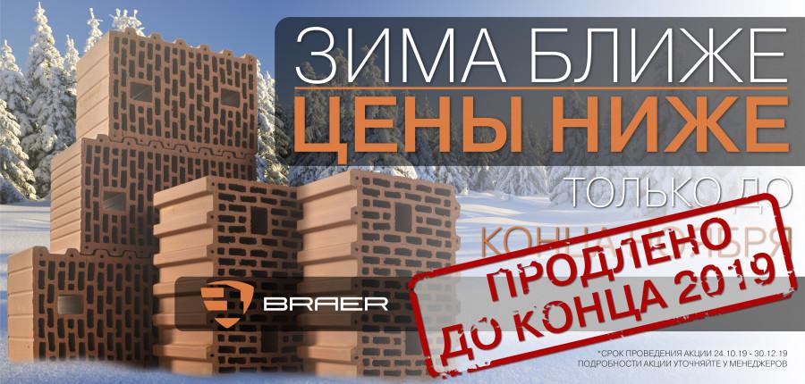 Специальные цены на керамические блоки Braer
