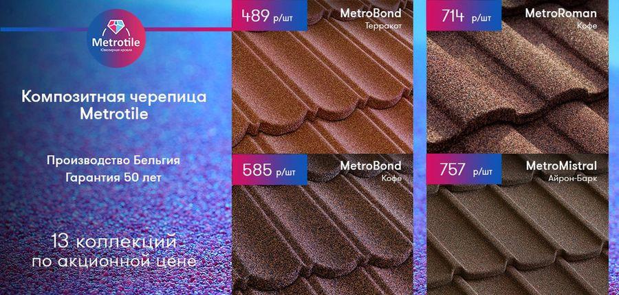 Специальные цены на композитную черепицу Metrotile