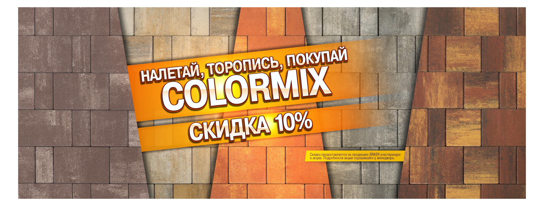 Braer - colormix