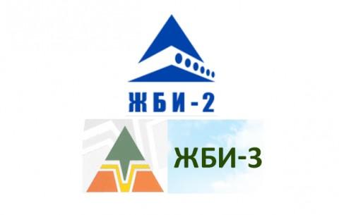 ЖБИ-2; ЖБИ-3