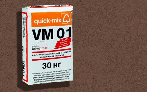 Кладочный раствор QUICK-MIX VM 01 . P, цвет коричневый