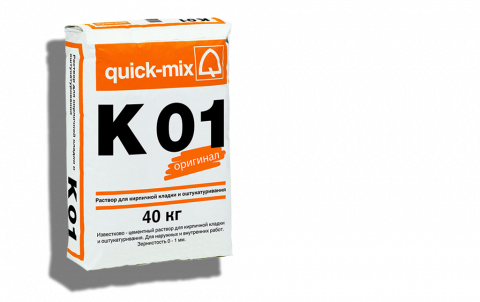 Штукатурка QUICK-MIX K 01, цвет серый
