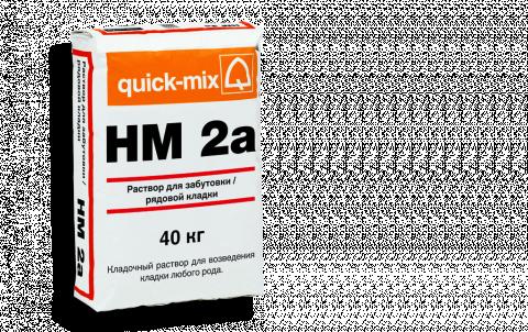 Кладочный раствор QUICK-MIX HM 2a, цвет серый